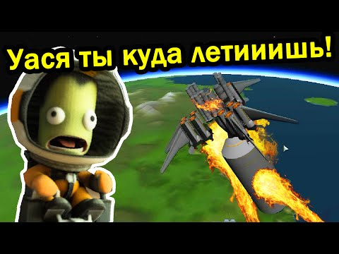 Kerbal Space Program (KSP) - Уася ты куда летишь