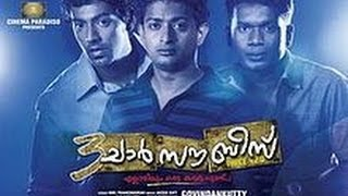 Pakarnnattam - 3 Char Sau Bees 2010: Full Malayalam Movie