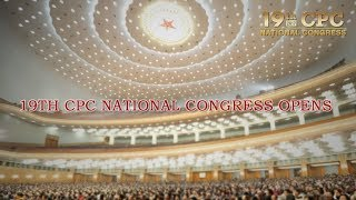 Live: Opening session of CPC National Congress中国共产党第十九次全国代表大会开幕会