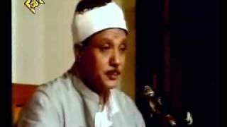 Qari Basit Surah Ahzab