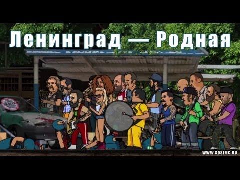 Ленинград — Родная