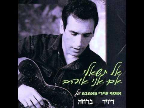 David Broza - Al Tishali Im Ani Ohev