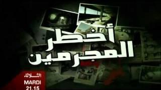 Akhtar AL Mojrimine: Ninja أخطرالمجرمين - Durée: 1:22.