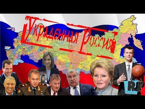 Кремлевский доклад: УКРАДЕННАЯ РОССИЯ. Подробности.