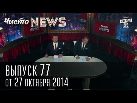 Чисто News, выпуск 77, от 27-го октября, 2014г.