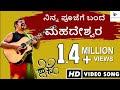 Lagu Psycho Kannada Movie - Ninna Poojege Bande Mahadeshwara  Video Song HD  Dhanush, Ankita,