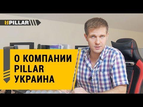 Компания Pillar - свайно винтовой фундамент (геошурупы)