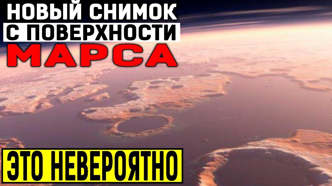 В NASA ПАНИКА!!! СПУТНИК ОБНАРУЖИЛ ОГРОМНОЕ МОРЕ НА МАРСЕ!!! (29.05.2020) ДОКУМЕНТАЛЬНЫЙ ФИЛЬМ HD