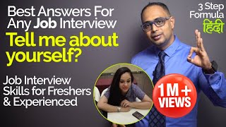 Job Interview Question - Tell Me Something About Yourself   Best Answer for Freshers & Experienced
