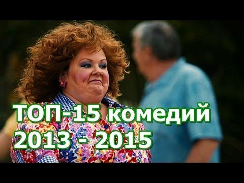 ТОП-15 комедий 2013 - 2015