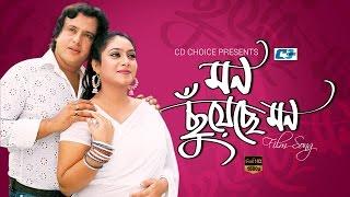 Mon Chuyeche Mon | Riaz  | Shabnur | Bangla Movie Song HD | Monir Khan & Konok Chapa
