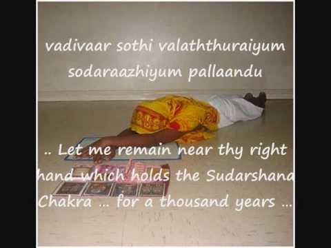 Thiru Pallandu -- Tamil Paasuram with English Meanings -- Divya...