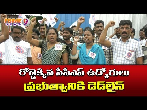 Employees Protests Against CPS In Vijayawada | AP CPS Employees Association Rally | Prime9News