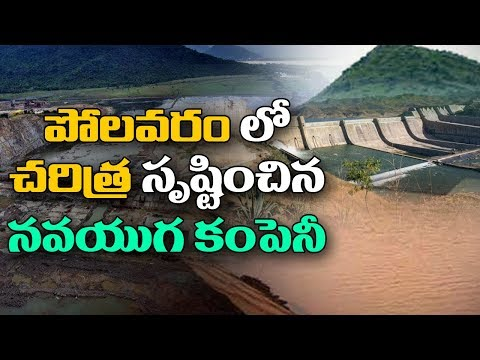 Polavaram Project creates New Record | AP | Special Story