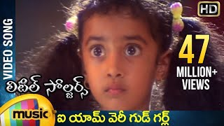 Seethamma Vakitlo Sirimalle Chettu - Little Soldiers Movie Songs | I Am Very Good Girl Song | Baladitya | Heera | Sri Kommineni