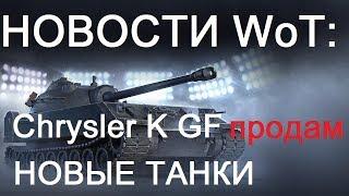 НОВОСТИ WoT: НОВЫЕ ТАНКИ ТТХ. Chrysler K GF в продаже! Основы танкования.