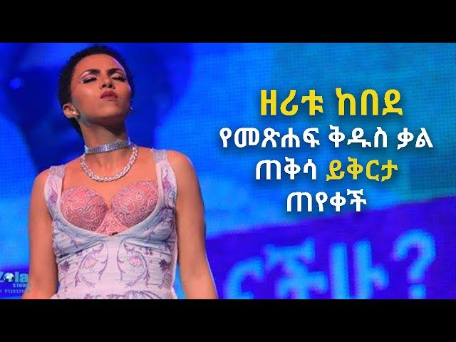 Zeritu Kebede's apologises for her bad dressing during Gize Concert 2