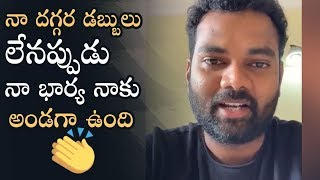 నా భార్య నాకు లక్ ||  My wife Is My Lucky || #AutoRamprasad emotional live || Filmylooks