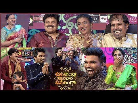 Sakutumba Saparivara Samethamga Promo 02 - Sankranthi Special Event 2019 - Jabardasth - SSS Event