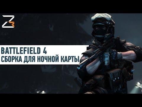 Battlefield 4 Гайд: Лучшая сборка для ночной карты.