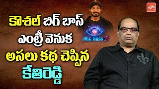 Bigg Boss 2 Telugu : Kethireddy Jagadish Reddy Reveals About Kaushal Earlier Life