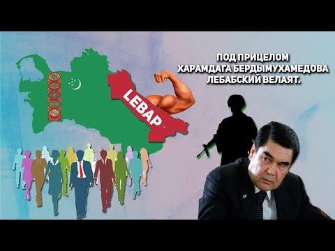 Туркменистан: Под Прицелом Харамдага Бердымухамедова Лебабский Велаят   Недельный Обзор 16 Июля 2018