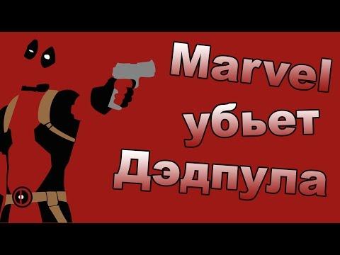 Marvel убьет Дэдпула [by Кисимяка]