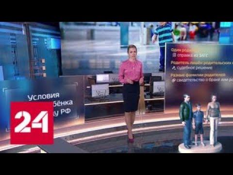 Выезд детей за рубеж: МВД готовит неожиданные новшества - Россия 24