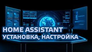 Home Assistant - установка, настройка, первые сценарии