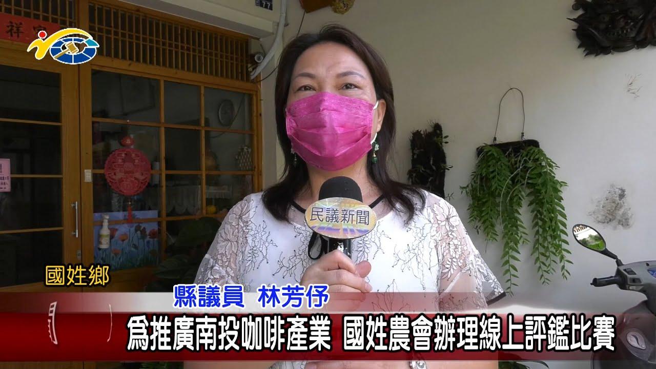 20210818 民議新聞 為推廣南投咖啡產業 國姓農會辦理線上評鑑比賽(縣議員 林芳伃)