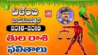 తులా రాశి - Ugadi 2018 - Tula Rashi - #Libra Horoscope 2018 - Rasi Phalalu Telugu