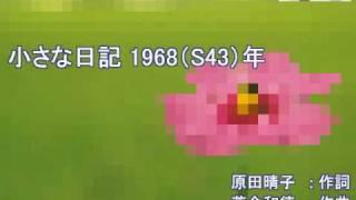 小さな日記(カラオケ)  フォー・セインツ 1968