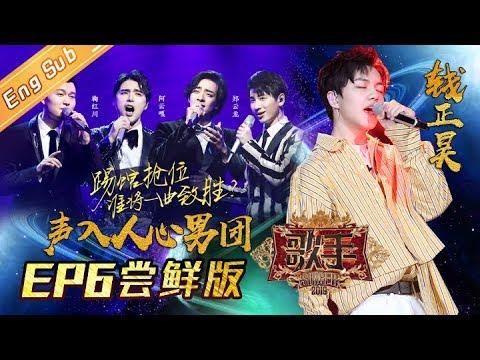 陸綜-歌手2019