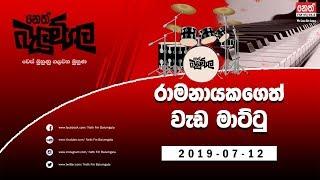 Neth Fm Balumgala | රාමනයකගෙත් වැඩ මාට්ටු | 2019-07-12