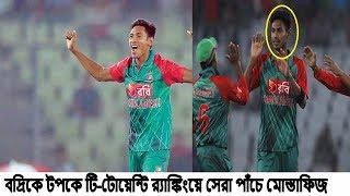 দারুণ চমক দেখিয়ে টি টোয়েন্টি র্যাঙ্কিংয়ে সেরা পাঁচে মোস্তাফিজ| mustafizur rahman bangladesh cricket