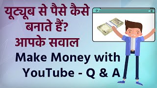 How To Make Money On YouTube Q&A? YouTube Se Paise Kaise Kamaye?