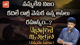Unsolved Mysteries of Death Valley Moving Stones | Sailing Stones | YOYO TV Channel
