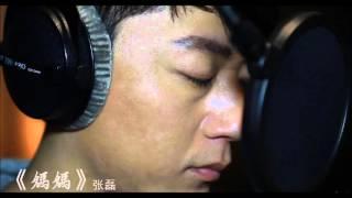 張磊 -《媽媽》(原創暖心單曲)