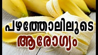 പഴത്തൊലിലൂടെ ആരോഗ്യം.. # Malayalam Health Tips Videos # Health Tips Fitness # Health Tips Malayalam