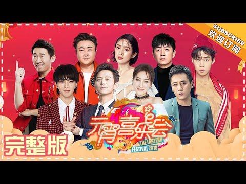 中國-湖南衛視-2018元宵喜樂會-群星喜氣鬧元宵,華晨宇、霍尊酷炫開唱帶你掀翻音浪