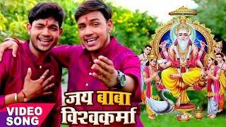 2017 का सबसे हिट भजन - Ankush Raja Gawe Raur Bhajanwa - Jai Baba Vishkarma - Bhojpuri Bhakti Bhajan