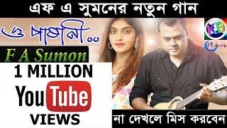 O Pashani   F A Sumon New Music Video   Bangla New Music Video by F A Sumon   KB Multimedia