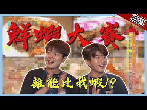 台綜-愛玩客-20190507【高雄】誰人比我蝦!男子漢鮮蝦料理大賽!!