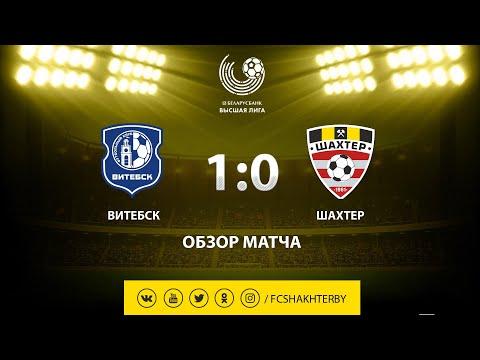Тур 7. Витебск - Шахтер - 1:0 (12.05.2019)
