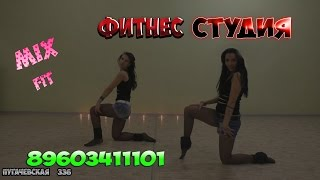 СТРИП ПЛАСТИКА STRIP DANCE PLASTIC STRIP Фитнес Fitness MIX fit МИКС фит