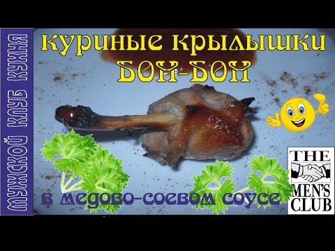 Куриные крылышки Бон-Бон в медово-соевом маринаде