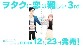 Otaku ni Koi wa Muzukashii video 5