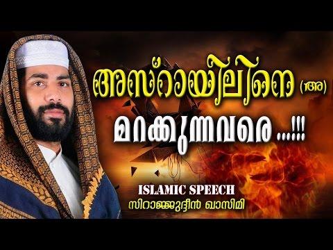 അസ്റായിലിനെ മറക്കുന്നവരെ | LATEST ISLAMIC SPEECH MALAYALAM | SIRAJUDEEN QASIMI NEW SPEECH