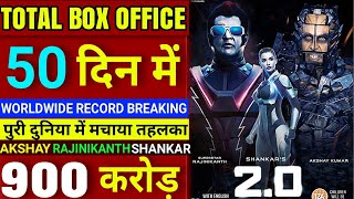 2.0 Lifetime Box office collection,2.0 Total Box office collection,Akshay kumar,Rajinikanth,Shankar