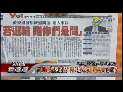 新聞看透透-20141111